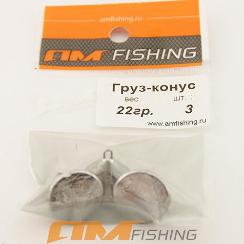 Груз-конус от магазина AM Fishing - рыболовные товары.